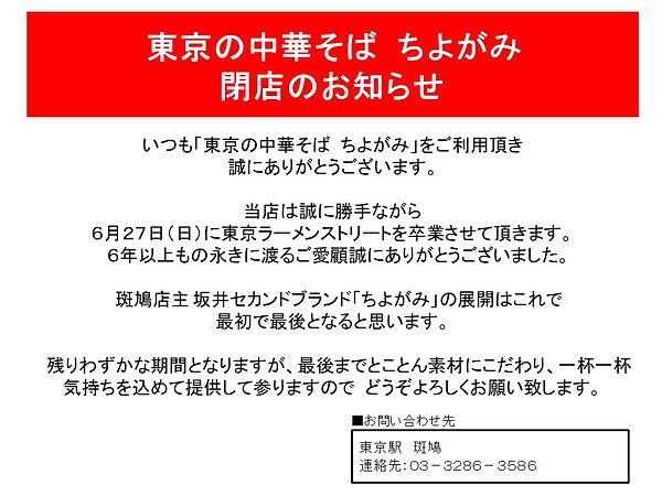 210615閉店告知(ちよがみ) (2).jpg