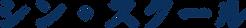 shin-logo.png