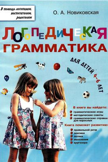 Логопедическая грамматика для малышей. Пособие для занятий с детьми 4-6 лет