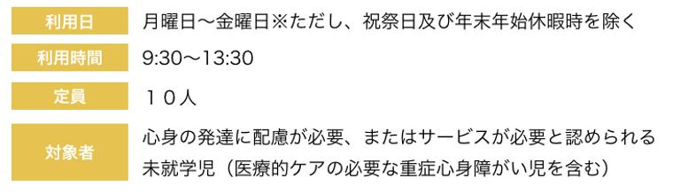 みつばちキッズ_児童発達支援事業所 – 1.png