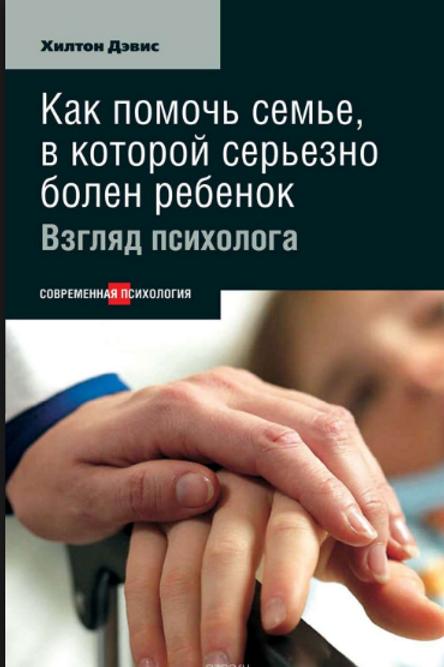 Как помочь семье, в которой серьезно болен ребенок