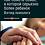 Thumbnail: Как помочь семье, в которой серьезно болен ребенок