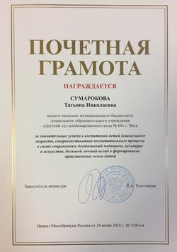 почетная россия 2016