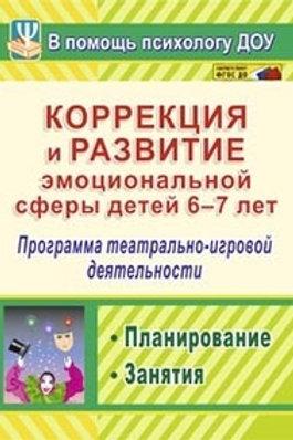 Коррекция и развитие эмоциональной сферы детей 6-7 л. Программа театрал.-игров