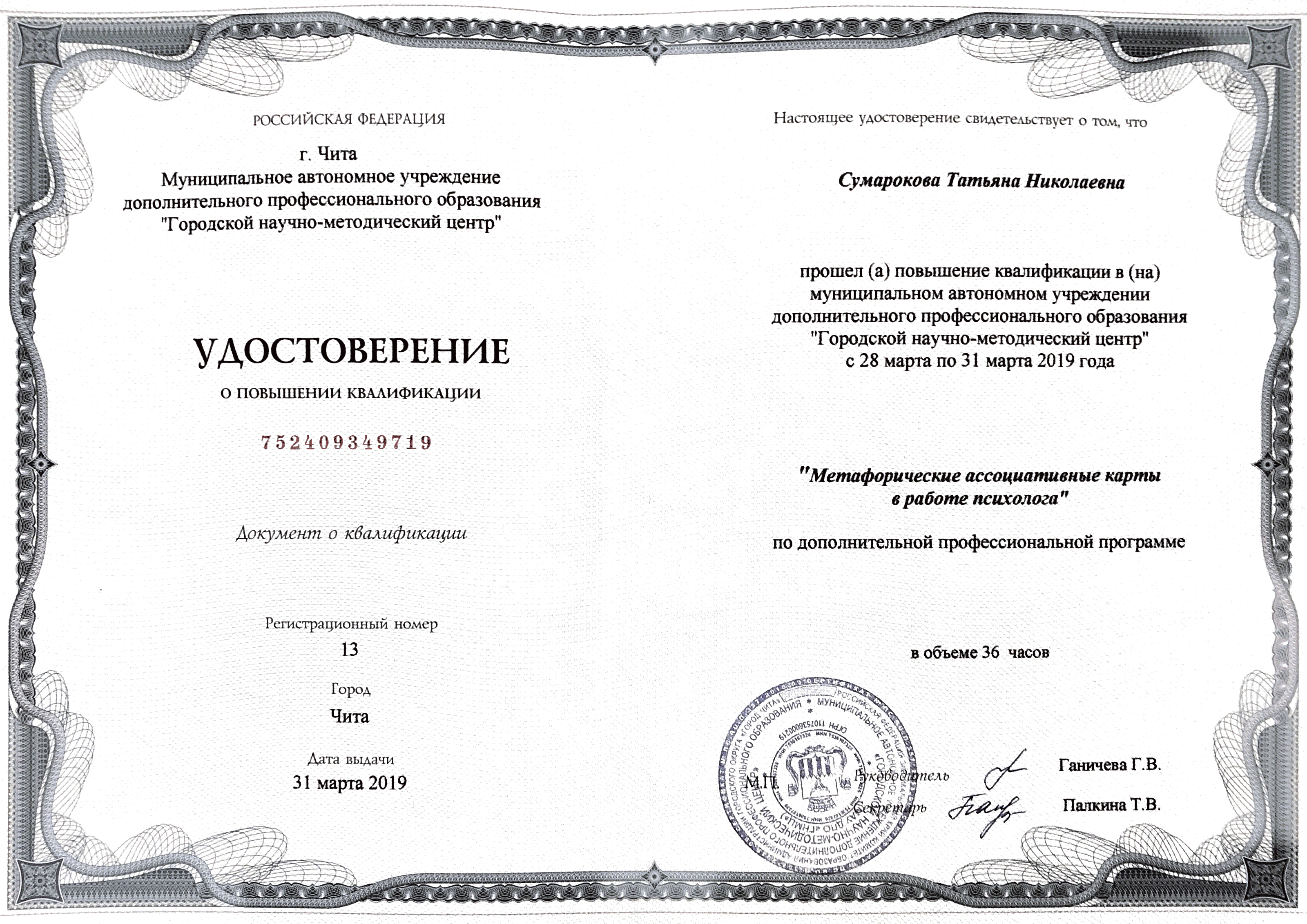 Документ Scannable создан 17 мая 2019 г.