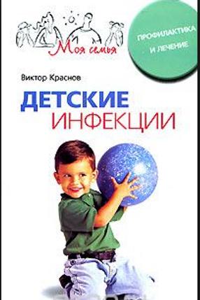 Детские инфекции. Профилактика и лечение.