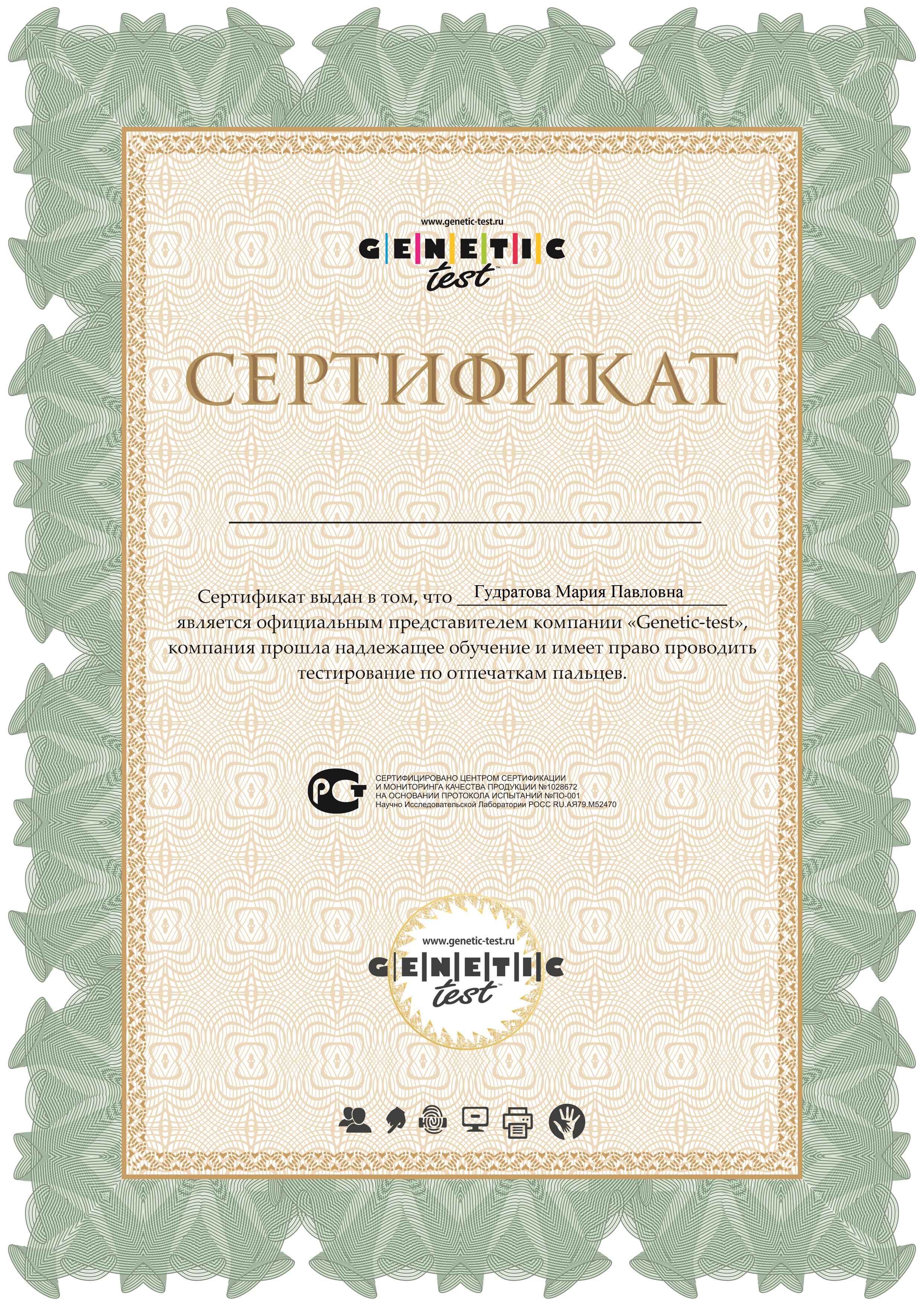 sertifikat - копия