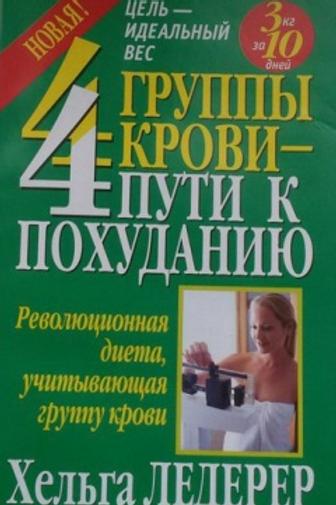 4 группы крови- 4 пути к похуданию