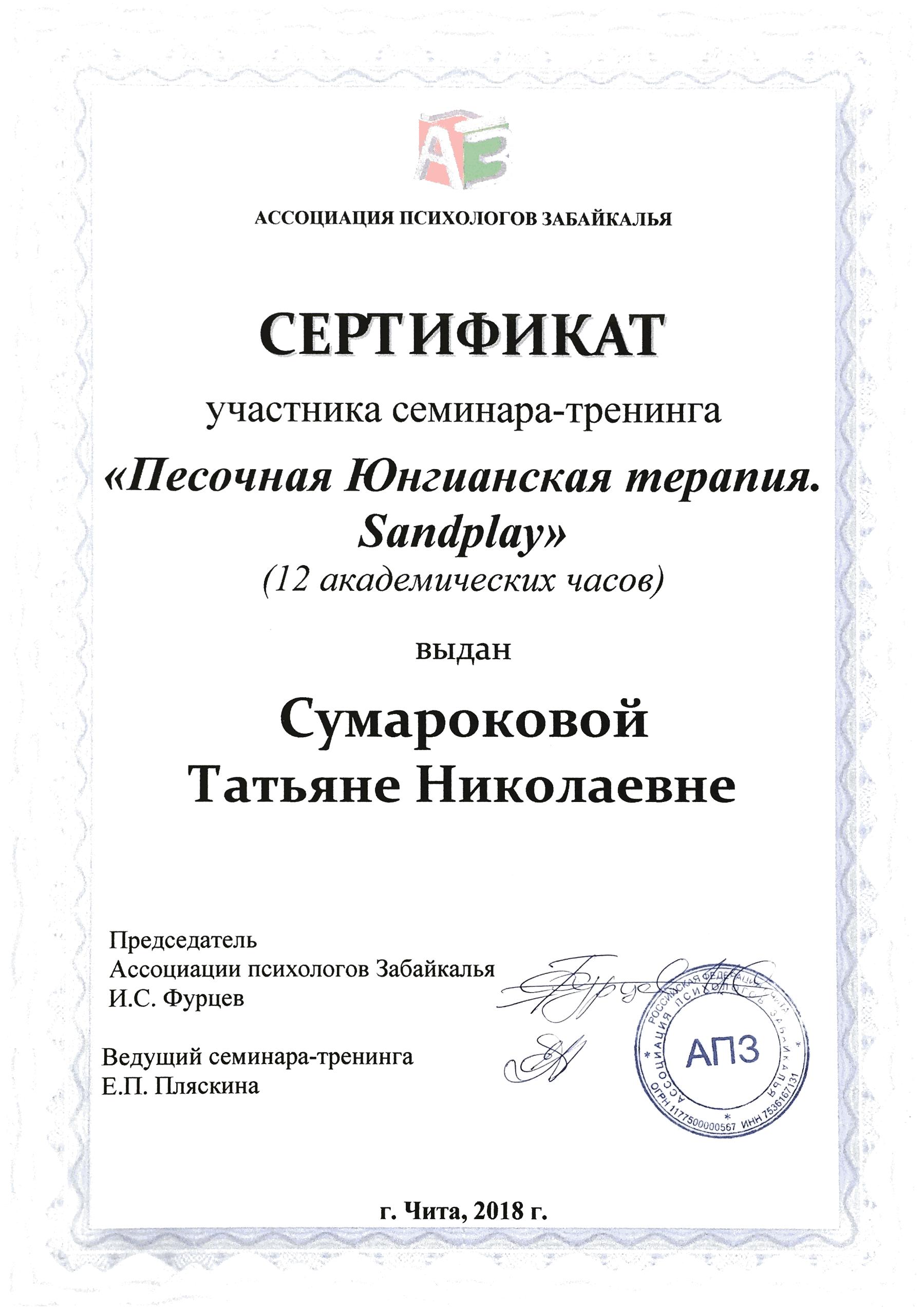Документ Scannable создан 11 марта 2018 г., 15_35_45