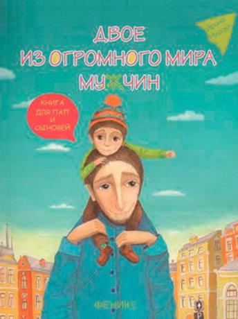Двое из огромного мира мужчин: книга для пап и сыновей