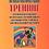 Thumbnail: Психологический тренинг партнерского общения подростков с ОВЗ