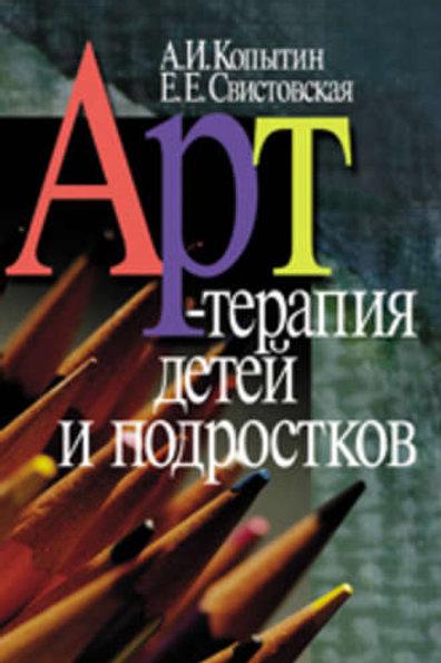 Копытин, Свистовская: Арт-терапия детей и подростков