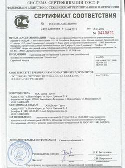 сертификат ГТ