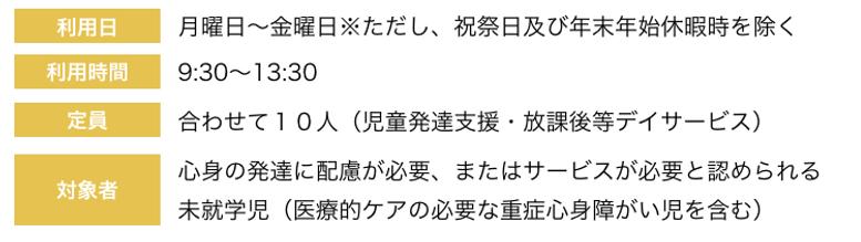 みつばちパーク_児童発達支援事業所.png
