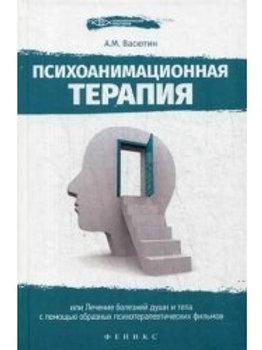 Психоанимационная терапия