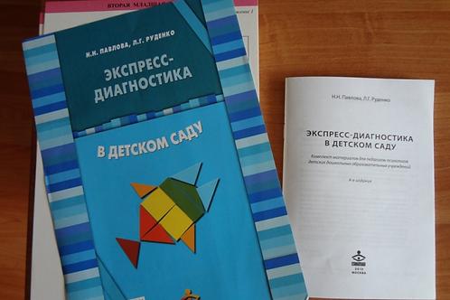Павлова, Руденко: Экспресс-диагностика в детском саду.