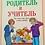 Thumbnail: Родитель и Учитель. Как понять друг друга и помочь ребенку