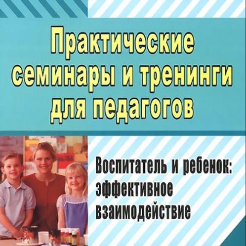 Практические семинары и тренинги для педагогов
