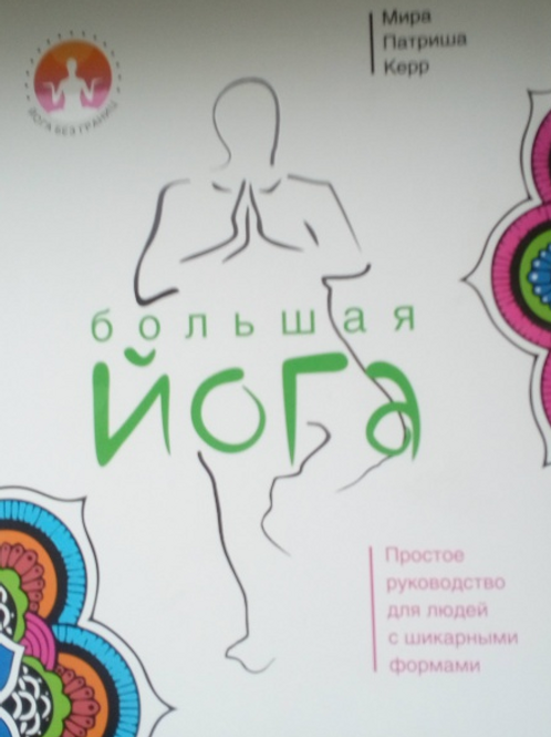 Мира Керр: Большая йога