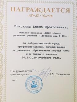 Лена П гармота 2019