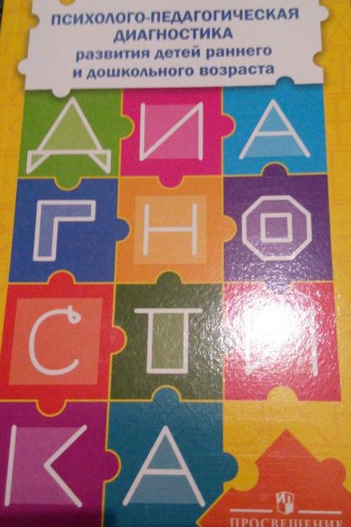 Стребелева Психолого-педагогическая диагностика развития детей