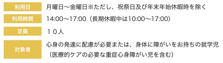 みつばちキッズ_放課後等デイサービス事業 – 1.png