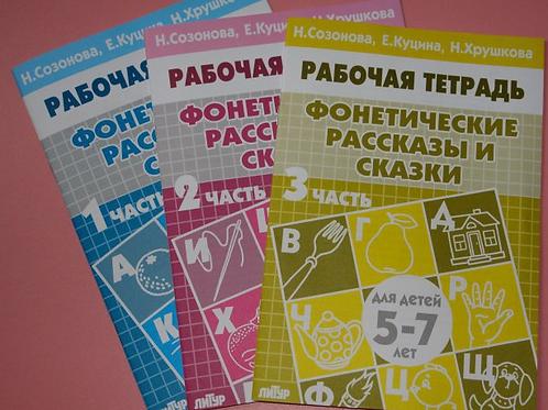 Фонетические рассказы и сказки. Рабочая тетрадь для детей 5-7 лет. В 3-х частях.