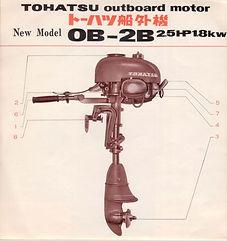 Мотор лодочный Tohatsu.JPG