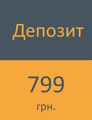 Депозит 799 грн.