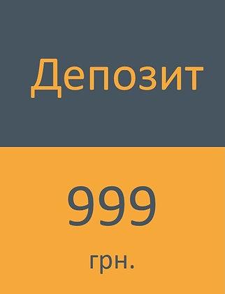 Депозит 999 грн.