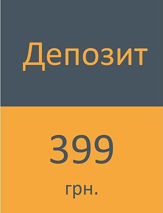 Депозит 399 грн.