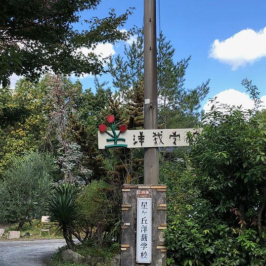 星ヶ丘洋裁学校.jpg