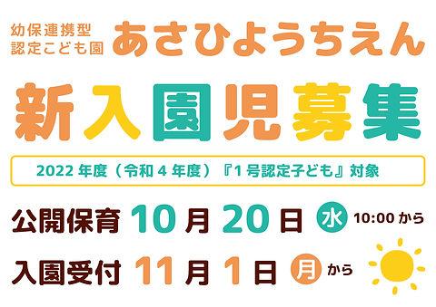 202110_新入園児募集中ポスター.jpg