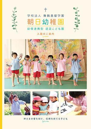2020年度_朝日幼稚園パンフレット表紙.jpg