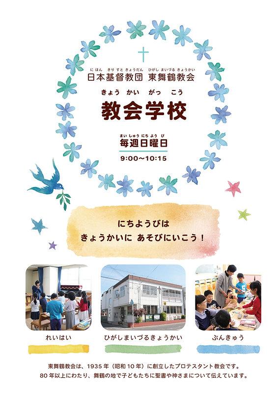 A4_東舞鶴教会・教会学校パンフレット_オモテ_20200313.jpg