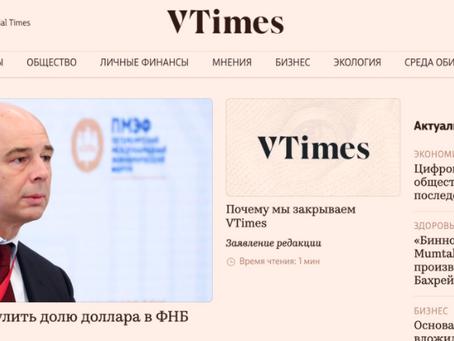 Censura en Rusia: 'Vtimes.io', segundo medio electrónico que cierra en Rusia esta semana