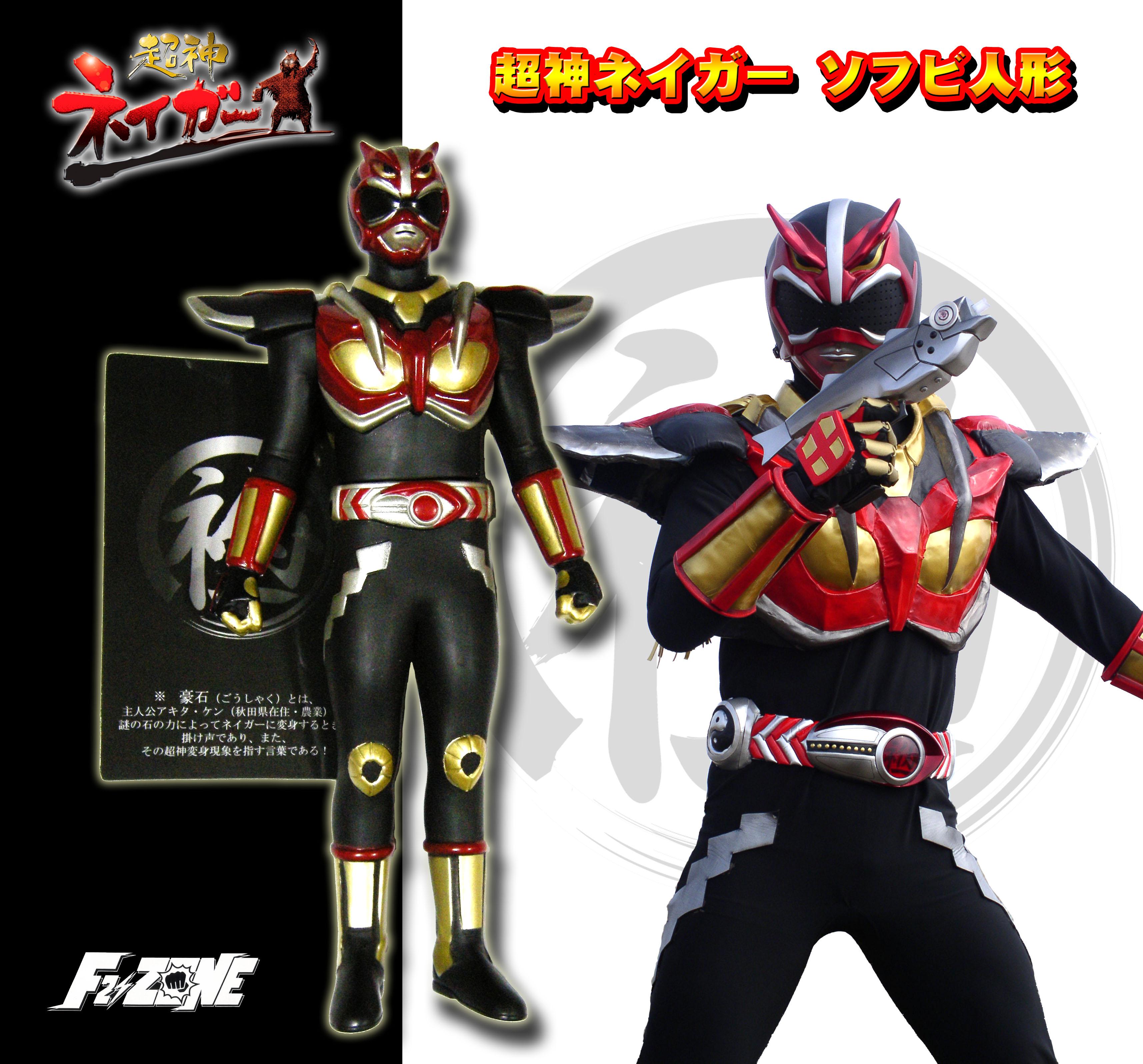 超神ネイガーソフビ人1500円(完売)