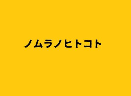 tetote営業マンのつぶやき①~袖すり合う縁をも生かす~