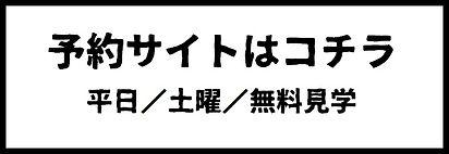 予約サイトアイコン.jpg