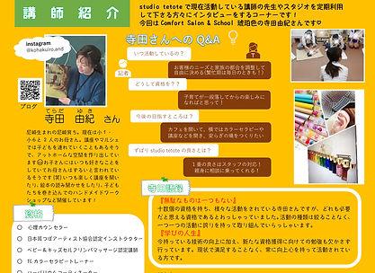 発刊誌 1号誌.jpg