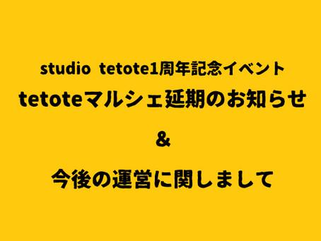 【延期】tetoteマルシェ&【予約停止】今後の運営について