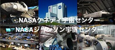 NASA_edited.jpg