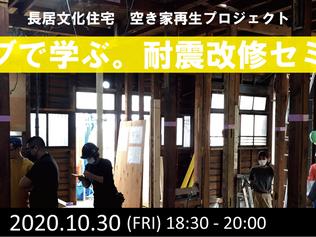 耐震改修オンラインセミナーを開催しました!