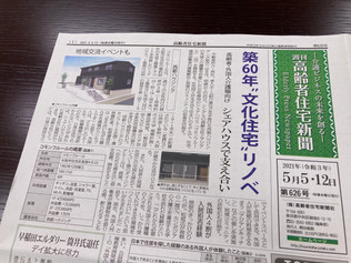 高齢者住宅新聞に掲載されました