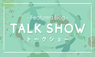 talkshow2.jpg
