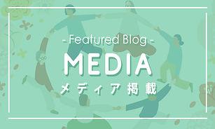 BLOG_media2.jpg