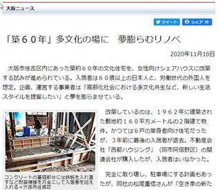 大阪日日新聞に掲載されました