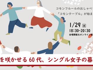 【開催延期】コモンフルールのおしゃべりイベント「コモンテーブル」始まります!