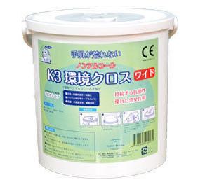 K3環境クロス 優れた殺菌力で感染対策を!