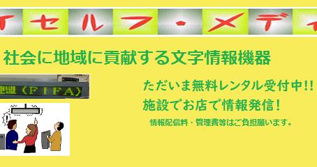 【文字器】マイセルフ・メディア 無料レンタル ~施設や店舗で文字情報配信を!~